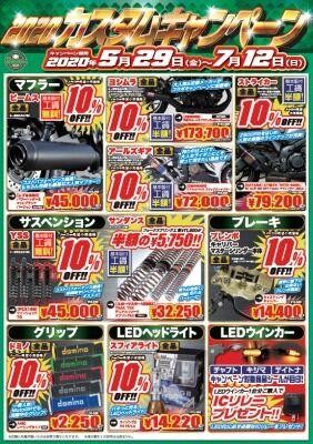 岡山 倉敷 福山 バイク車検 バイク任意保険 タイヤ0531 (1)