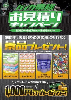 岡山 倉敷 福山 バイク車検 バイク任意保険 0417 8(1)