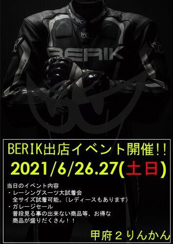ベリックのイベント2021