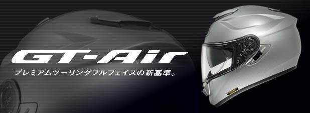 GT-Air