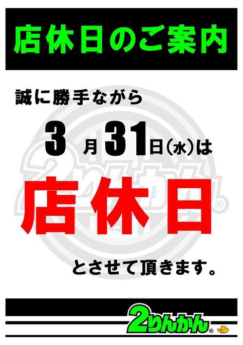 店休日(2021_3_31)
