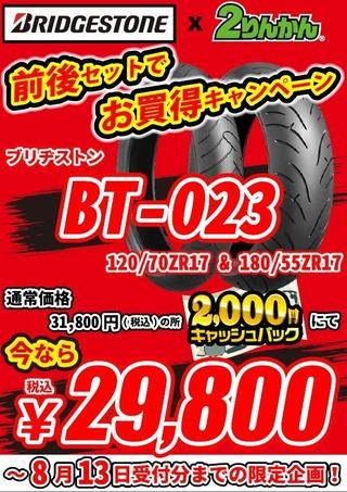 BT-023