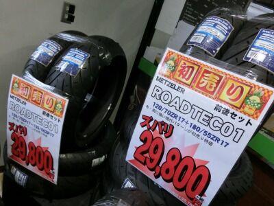 岡山 倉敷 福山 バイク車検 バイク任意保険 福袋30 (6)