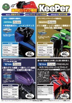 岡山 倉敷 福山 バイク車検 バイク任意保険 バイクKeePer