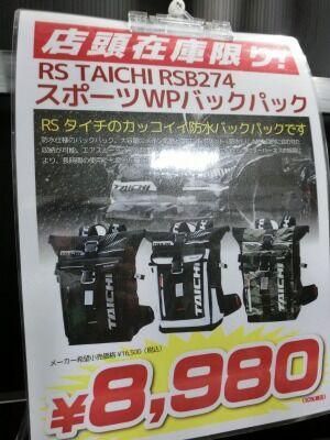 岡山 倉敷 福山 バイク車検 バイク任意保険 バッテリー16 (3)