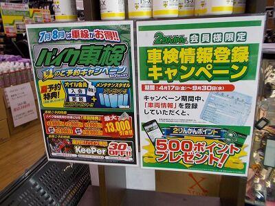 入口車検キャンペー