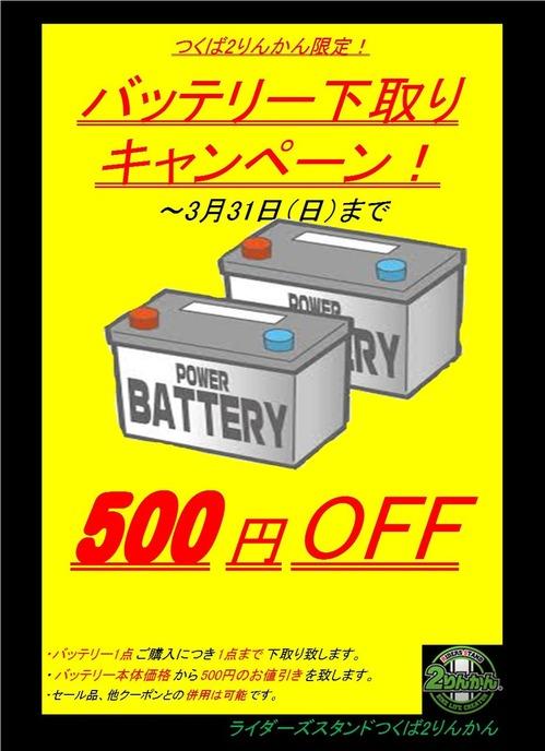 バッテリー下取りキャンペーン