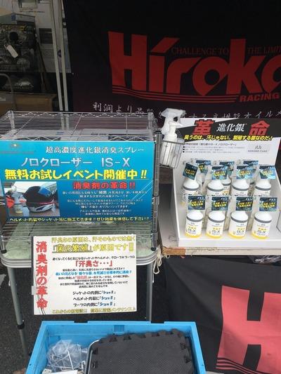菊陽イベントHIROKOオイルノロクローザー (2)
