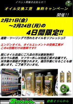 岡山 倉敷 福山 バイク車検 バイク任意保険 オイル0221 (1)