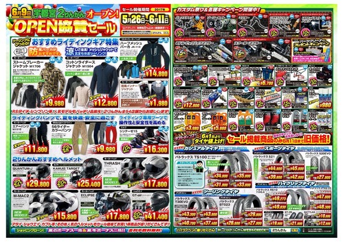 20170526-SALE紙面