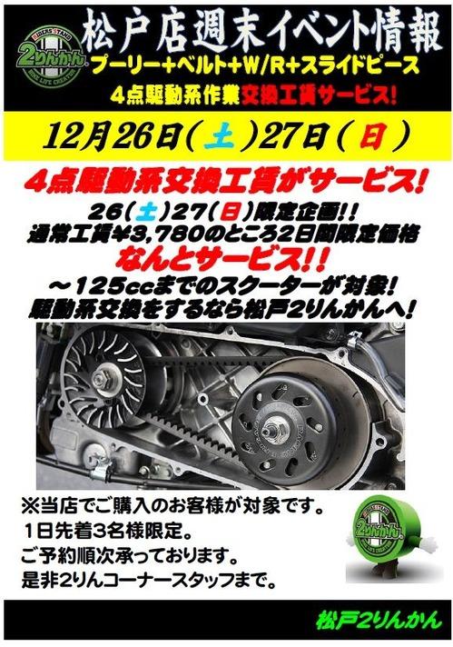 12月駆動系イベント26日t