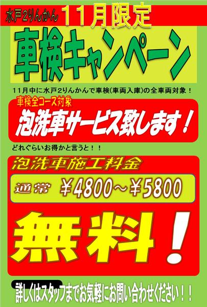 11月車検キャンペーン