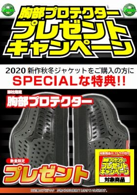 岡山 倉敷 福山 バイク車検 バイク任意保健 冬物ウェア07 (3)