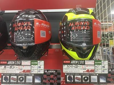 LS2ヘルメット菊陽2りんかん (2)