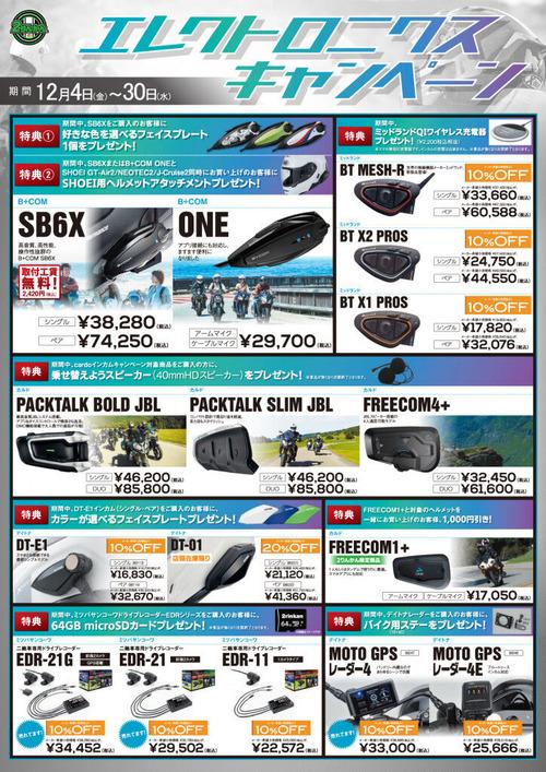 Electronics-Campaign_A31-724x1024