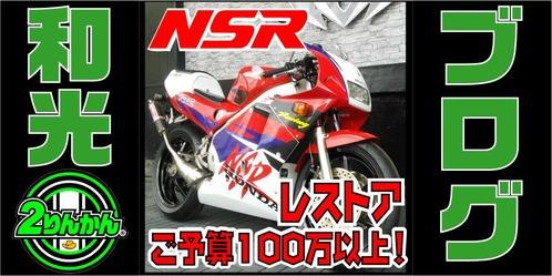 ブログトップ-NSR95SP3