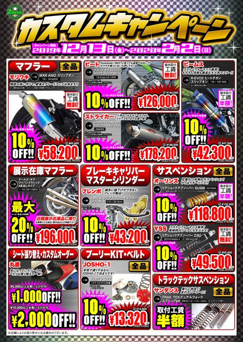 Custom-Can_191213-200112_A3_CS6