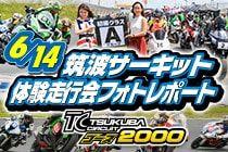20190614_tsukuba-banner