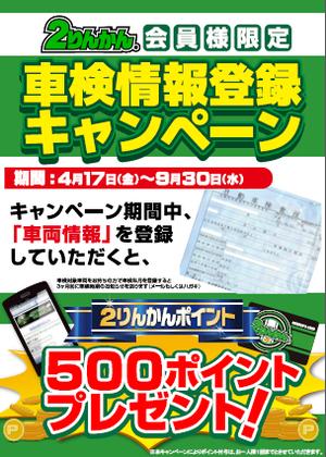 車両登録キャンペーン