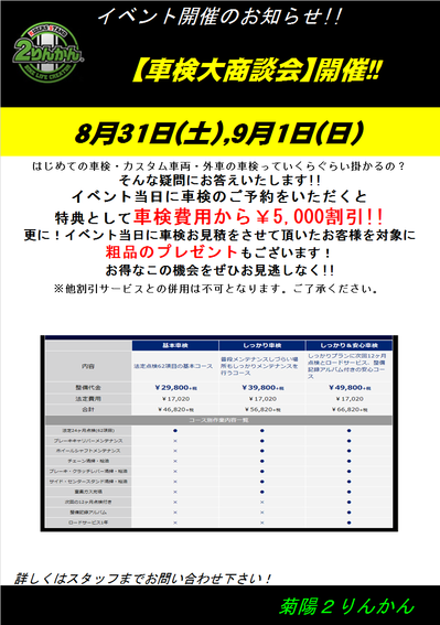 車検イベント菊陽