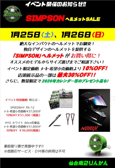 SIMPSON0125