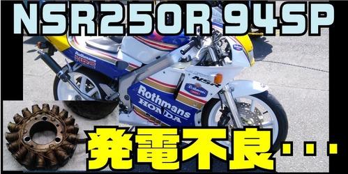 NSR 94SP TOP