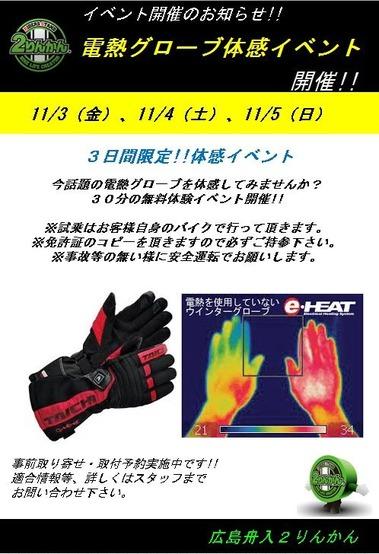 電熱イベント