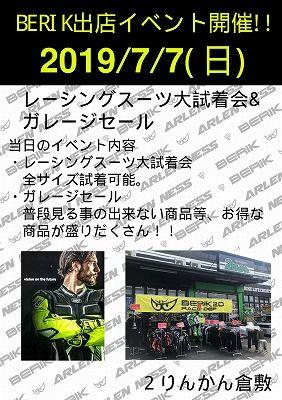 s-2019ベリックイベント6月-1