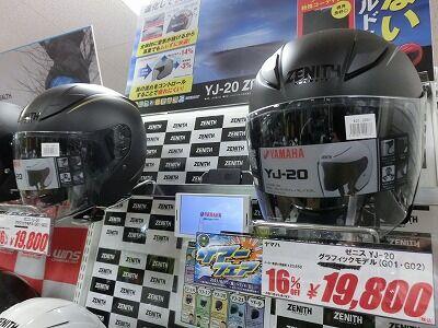 岡山 倉敷 福山 バイク車検 バイク任意保険 ヘルメット11 (2)