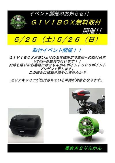イベントPOP(GIVI無料取付)
