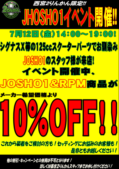 JOSHO1イベント