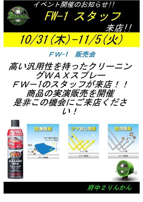 FW-1 POP-005