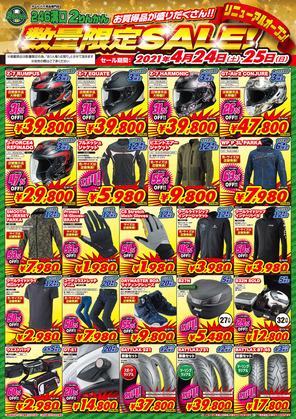 Limited-Sale_Mizonoguchi_A3