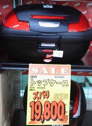 BOX19800