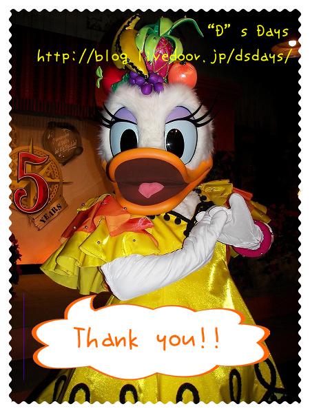 thanks-Daisy