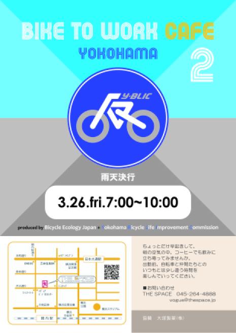 BikeToWorkCafeチラシA4修正0322