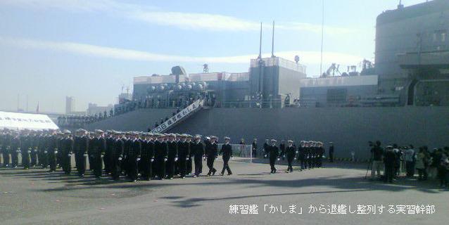 練習航海帰港式 整列の様子(13.1.30)