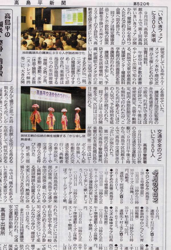 新聞6交通祭り