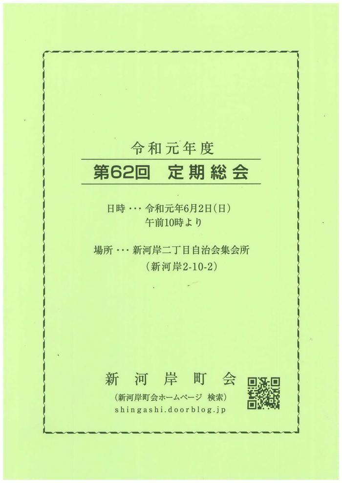 doc05352120190603195112_001