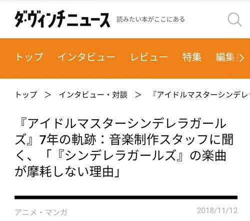 【デレステ】コロちゃんインタビュー来たよ 他アプデ雑談