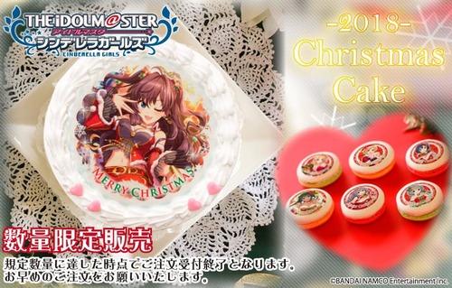 【デレステ】今年もクリスマス合わせの公式ケーキ&マカロン来たか