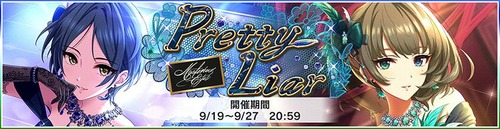 【デレステ】ガシャ更新でSSR喜多日菜子登場!イベント「Pretty Liar」スタート!
