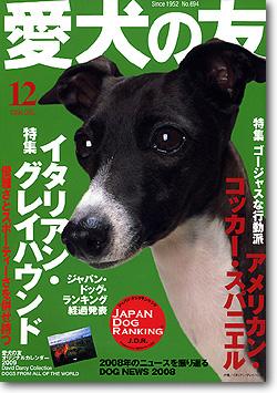 愛犬の友☆