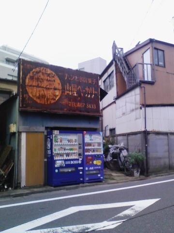 20091123higashi-kitazawa1.jpg