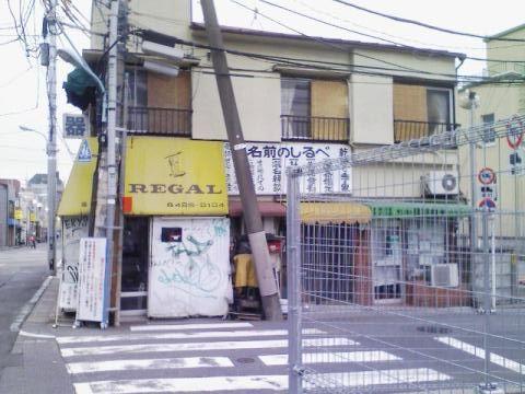 20091123higashi-kitazawa3.jpg