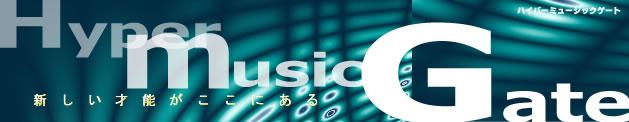 Hyper Music Gate ハイパーミュージックゲート - 新しい才能がここにある