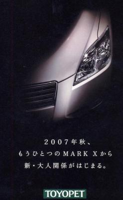 マークX ジオ