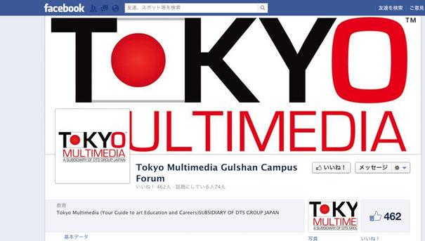 TokyoMultimediaGulshanCampusForum