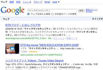 QOS_google
