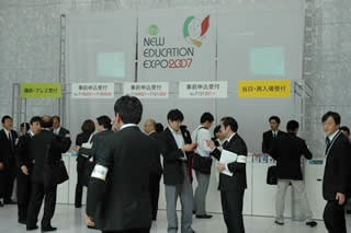 New Education Expo 2007 会場風景